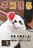 ネコまる 2017冬春号 Vol.33 (タツミムック)