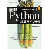 逆引きPython標準ライブラリ 目的別の基本レシピ180+! (impress top gear)