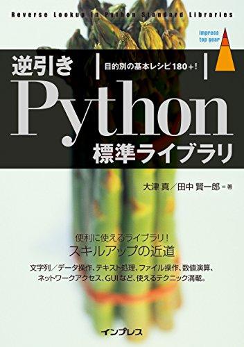 逆引きPython標準ライブラリ 目的別の基本レシピ180+![ 大津 真 ]の自炊・スキャンなら自炊の森