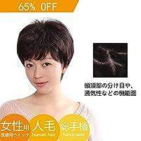 ハッピーウイッグ 人工皮膚付き 100%人毛 抗菌 防臭 UVカット フルウィッグ (自然な黒)