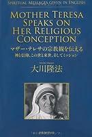 マザー・テレサの宗教観を伝える (OR books)