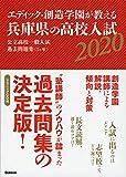 エディック・創造学園が教える兵庫県の高校入試2020