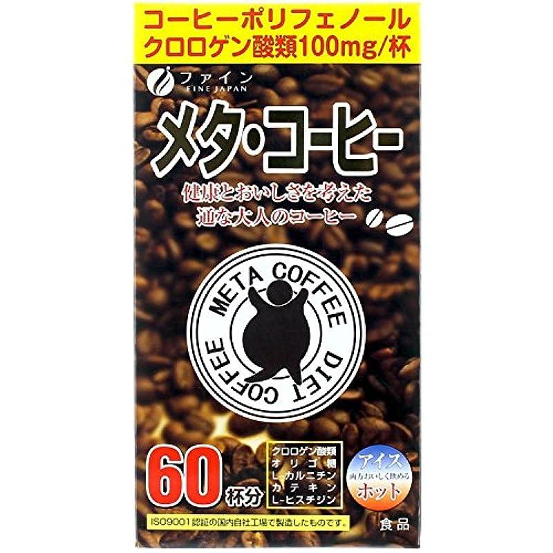 事風邪をひくファイン 美味しいメタ?コーヒー Slim&Diet(スリム&ダイエット) 60包 (#456835)