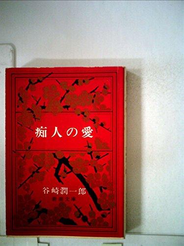 痴人の愛 (1949年) (新潮文庫)の詳細を見る