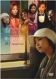 IMAGE CINEMA「YINLING OF JOYTOY」24/7masquer...[DVD]