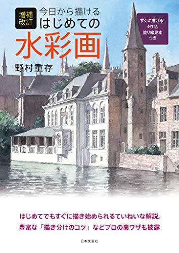 [野村重存]の増補改訂 今日から描けるはじめての水彩画