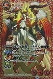 【シングルカード】BS37)赤の起源龍アマテラス/赤/XX/XX01