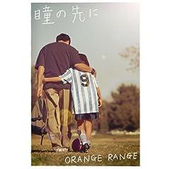 ORANGE RANGE「瞳の先に」のジャケット画像