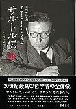 サルトル伝 (上) 〔1905-1980〕 画像