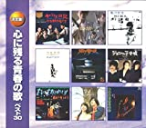 決定盤 心に残る青春の歌 ベスト CD2枚組 WCD-673 ユーチューブ 音楽 試聴