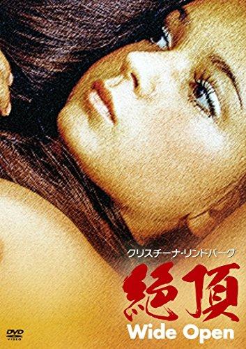 クリスチーナ・リンドバーグ/絶頂 [DVD]