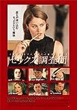 セックス調査団 [DVD]