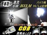 Amilliastyle バイク用ledヘッドライト H4 6W バイクヘッドライト 800ルーメン 6V-80V COB面発光 ledバルブ Hi/Lo切替 直流 オートバイ用 防水 1年保証