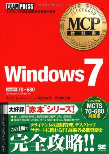 MCP教科書 Windows 7(試験番号:70-680)の詳細を見る