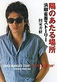 陽のあたる場所 浜田省吾ストーリー (角川文庫)