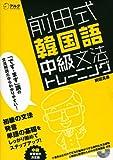 前田式韓国語中級文法トレーニング