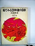 絵でみる20年後の日本 (1966年)