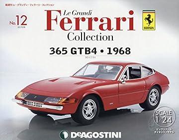 レ・グランディ・フェラーリ 12号 (365 GTB4 1968) [分冊百科] (モデル付) (レ・グランディ・フェラーリ・コレクション)