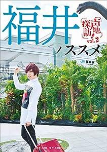 福井ノススメ 声地探訪 vol.2 蒼井翔太編 (小学館クリエイティブ)