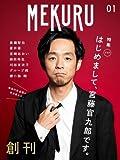MEKURU VOL.01 (宮藤官九郎)