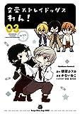 文豪ストレイドッグス わん!(3) (角川コミックス・エース)