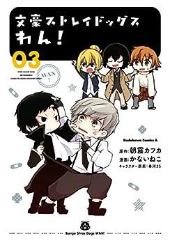 [かないねこ]の文豪ストレイドッグス わん!(3) (角川コミックス・エース)