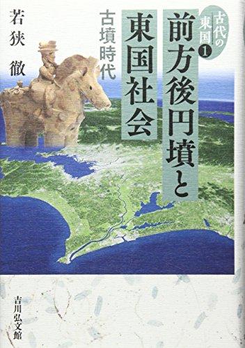 前方後円墳と東国社会: 古墳時代