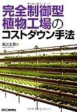完全制御型植物工場のコストダウン手法