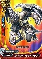 フューチャーカード バディファイト/スチールガントレット・ゴラゴン/ブースター 第1弾「ドラゴン番長」(BF-BT01)
