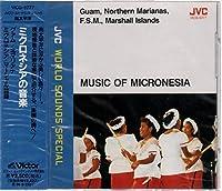 JVCワールド・サウンズ・スペシャル〈南太平洋〉ミクロネシアの音楽~グアム・北マリアナ・F.S.M.・マーシャル諸島