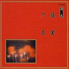 邦楽舞踊シリーズ 清元 雁金/夕立