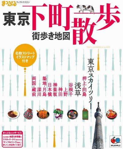 まっぷる東京下町散歩 (マップルマガジン)の詳細を見る