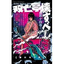 双亡亭壊すべし (14) (少年サンデーコミックス)