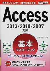 できるポケットAccess基本マスターブック2013/2010/2007対応