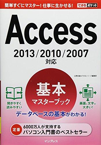 できるポケットAccess基本マスターブック2013/2010/2007対応の詳細を見る