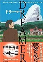 DREAMER~阪急・宝塚を創り、日本に夢の花を咲かせた男~