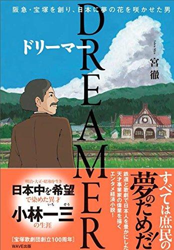 DREAMER~阪急・宝塚を創り、日本に夢の花を咲かせた男~の詳細を見る