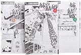 姉の結婚 コミック 1-3巻 セット (フラワーコミックス)