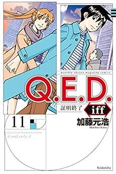 [加藤元浩] Q.E.D.iff 証明終了 第01-11巻