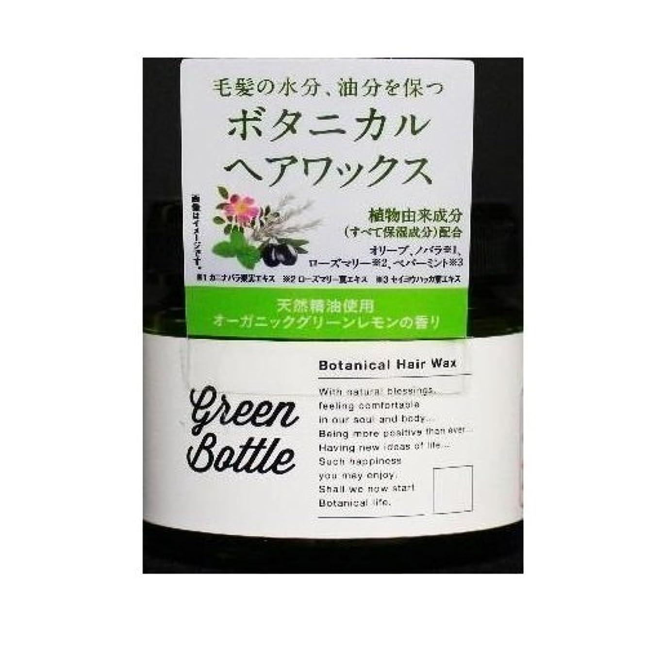 光沢経度教グリーンボトルボタニカルヘアワックス
