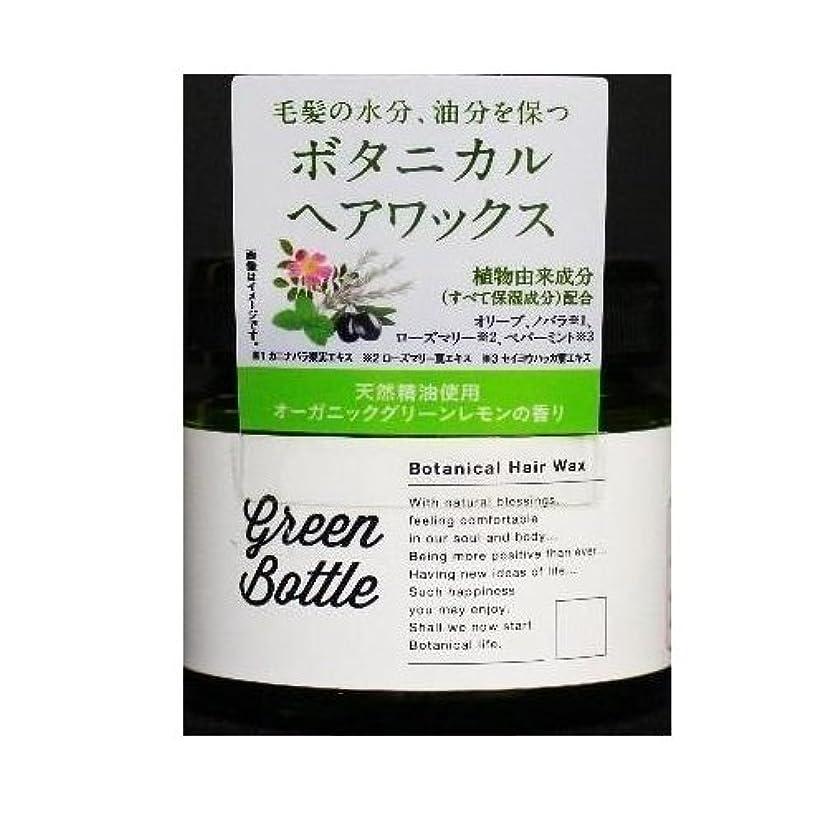 マイコン溢れんばかりの敏感なグリーンボトルボタニカルヘアワックス