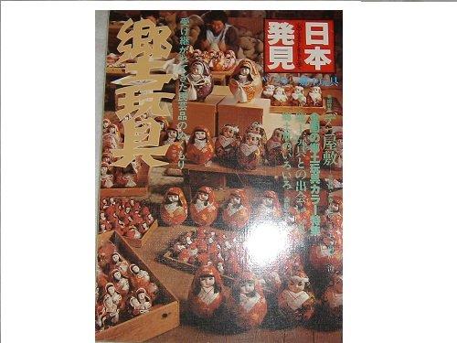 郷土玩具―受け継がれてきた民芸品のぬくもり (1981年) (日本発見 心のふるさとをもとめて〈29〉)