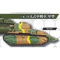 ホビーガチャ 陸上模型 戦車コレクション弐 [6.日本 八九式中戦車 甲型(多色迷彩)](単品)