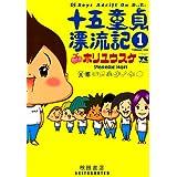 十五童貞漂流記 1 (ヤングチャンピオン・コミックス)