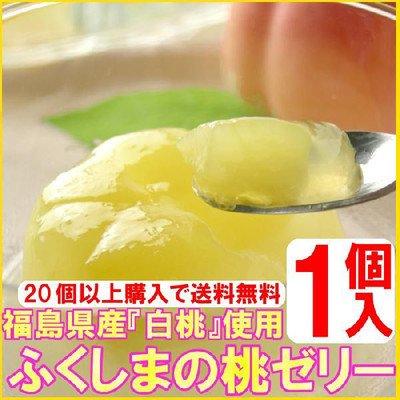 福島県産 桃ゼリー (1個入)