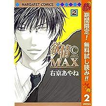 欲情(C)MAX モノクロ版【期間限定無料】 2 (マーガレットコミックスDIGITAL)