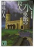 水車館の殺人〈新装改訂版〉 「館」シリーズ (講談社文庫)