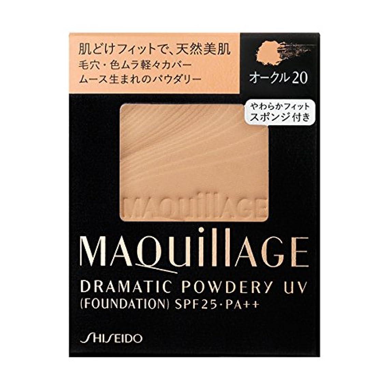 価値大マリナー<お得な2個パック>マキアージュ ドラマティックパウダリー UV レフィル オークル20 9.2g入り×2個
