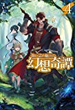 食い詰め傭兵の幻想奇譚 4 (HJ NOVELS)