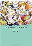 めがねのキミと博物館 / 井ノ上 ふき のシリーズ情報を見る